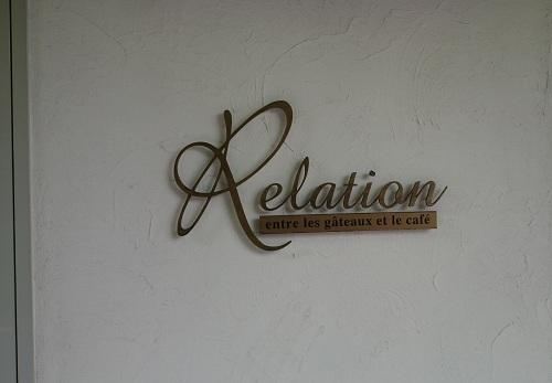 ルラシオン・看板